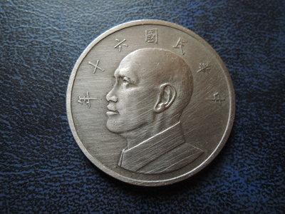 【寶家】台灣錢幣 民國60年大5元硬幣直徑:29mm【品項如圖】@275