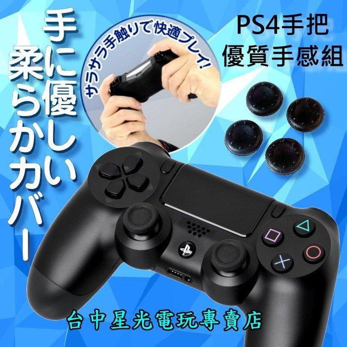 【PS4週邊優質手感組】 SONY原廠 無線控制器 無線手把 極致黑色+果凍套+類比套【CUH-ZCT2G】台中星光電玩