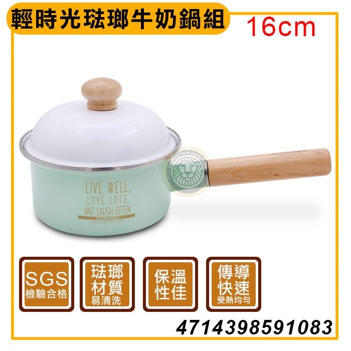 輕時光琺瑯牛奶鍋組16cm 4714398591083 鍋具 單柄湯鍋 琺瑯鍋 大慶餐飲設備