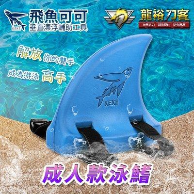 《龍裕》飛魚可可泳鰭(成人款、藍色)垂直游泳漂浮輔助工具 環保EVA 鯊魚造型 訓練學習裝備 男女通用 浮板泳圈