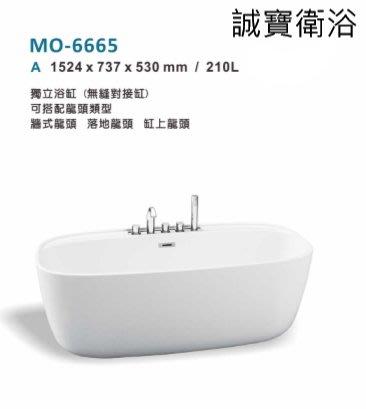 誠寶衛浴 i Benso 純壓克力浴缸  MO-6665