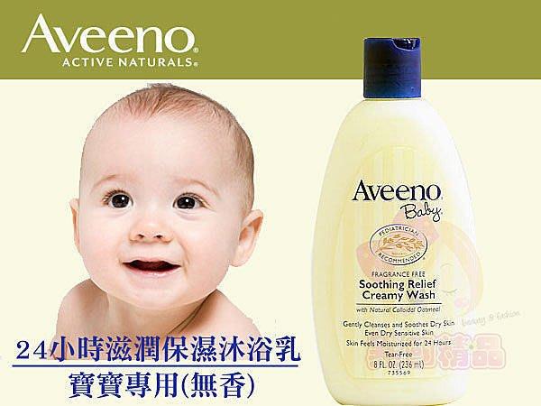 Aveeno24小時滋潤保濕沐浴乳 寶寶專用(無香)Soothing Relief Creamy Wash 12oz【特惠】§異國精品§