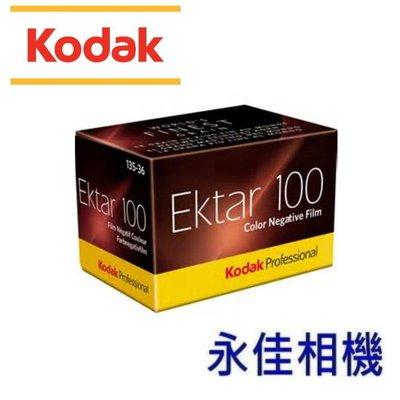 永佳相機_KODAK 柯達 EKTAR 100度專業軟片 超細膩 顆粒細135負片 效期:2021/04 (1)