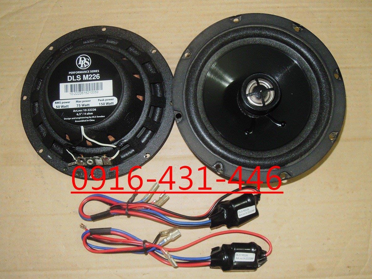 知名品牌 DLS 超薄型 6.5吋同軸喇叭含分音器