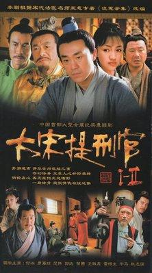 正版古裝懸疑電視劇 大宋提刑官1+2部高清DVD光盤碟片何冰羅海瓊