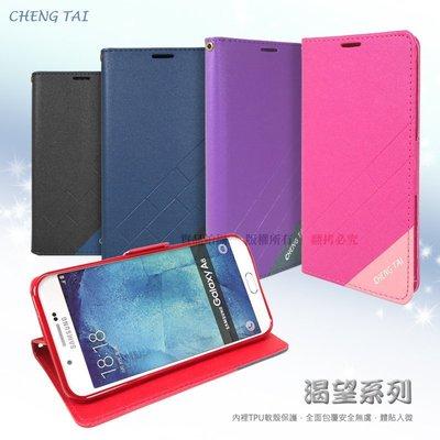 渴望 系列 側掀皮套/磁吸/保護套/保護殼/HTC One A9/ME dual sim/ME9