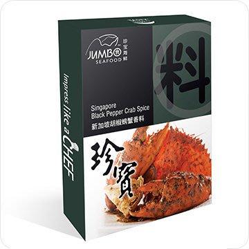 【新加坡美食小館】珍寶海鮮黑胡椒螃蟹香料包 (22g/盒),新加坡必點必吃美味螃蟹料理!
