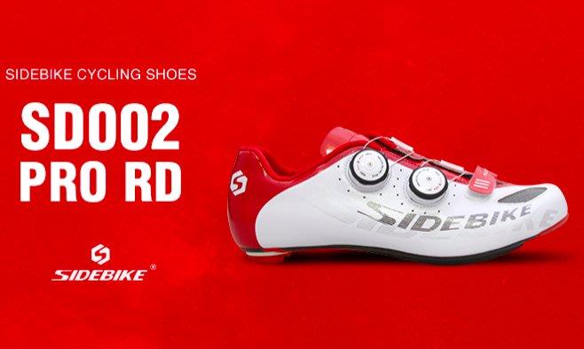 市場最低 單車倉庫嚴選 SD002 #公路碳纖卡鞋 #雙旋鈕碳纖維 公路卡鞋  寬楦