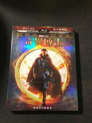 (全新未拆封)奇異博士 Doctor Strange 3D+2D 雙碟版藍光BD(得利公司貨)2017/3/3上市