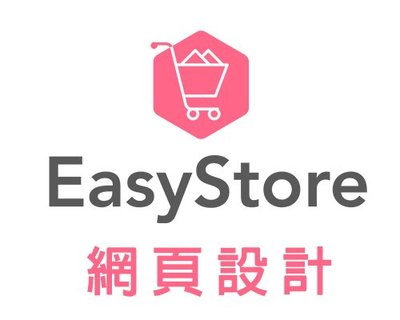 EasyStore網頁設計|EasyStore設計|EasyStore美編|EasyStore開店平台設計|EASYST