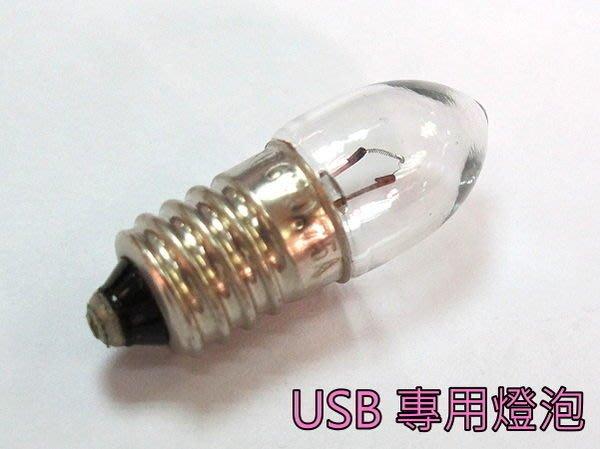☆寶峻鹽燈☆迷你鹽燈專用USB燈泡下標區【燈泡瓦數:5~6W】單顆10元,USB電線組專用