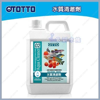 台北►►多彩水族◄◄台灣OTTO奧圖《水質清澈劑/ 2L》(2000ml)有效去除魚缸內懸浮物質,快速澄清、提高水質透度