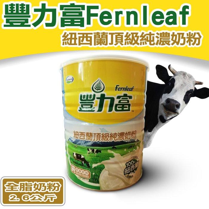URS 豐里富紐西蘭頂級純濃奶粉 台灣公司附發票 紐西蘭 全脂奶粉 2.6公斤 沖泡式 奶粉【FZ016】