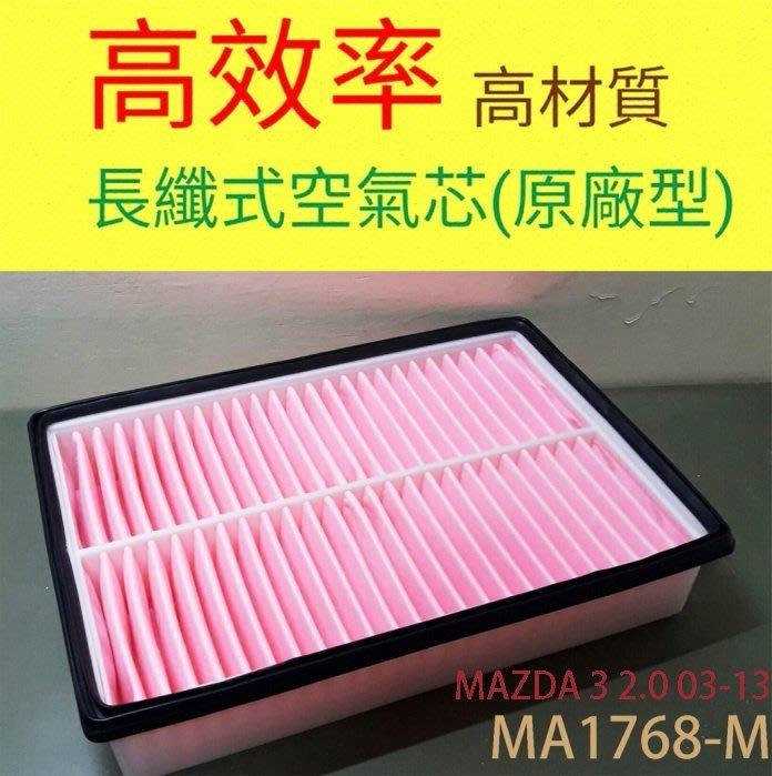 (C+西加小站)FORD 福特 I-MAX i-max I MAX 空氣濾網 引擎空氣芯MA1768