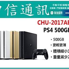 亞太續約PS4亞太新辦 PS4 SONY Ps4 索尼 SONY PS4 免預繳PS4專案 吸收違約金專案 最新請洽內文