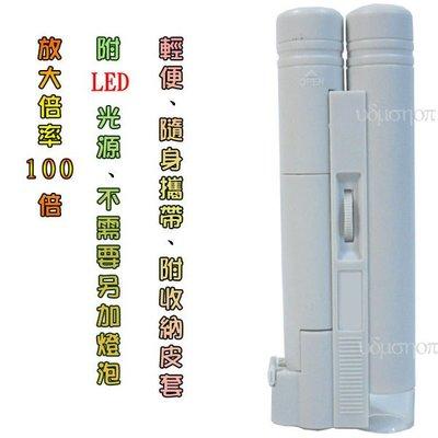 全新 迷你筆型光學顯微鏡 / 帶LED燈光 / 100X / 附收納皮套 迷你筆型放大鏡*14667*