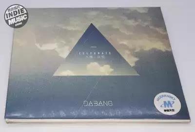 【獨音唱片】大棒樂隊《Celebrate慶祝》正版CD現貨