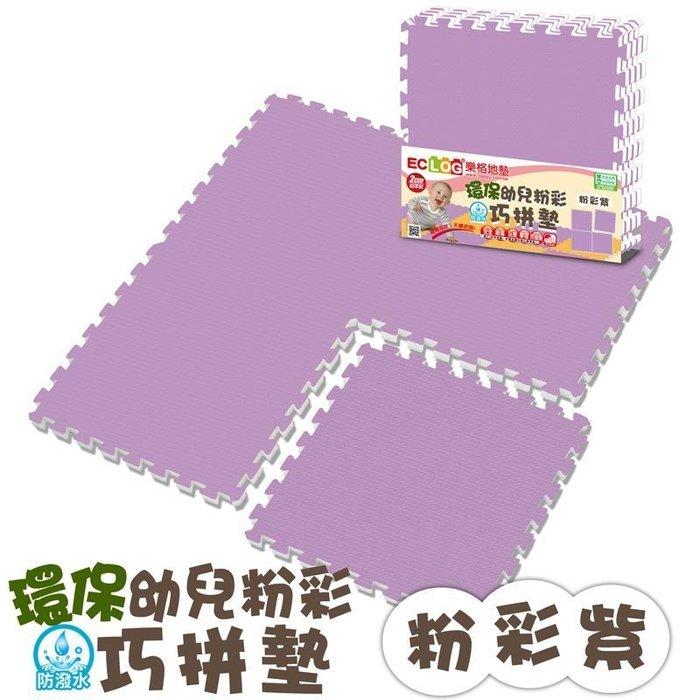 LOG 樂格 粉彩拼接地墊 -6色任選(60X60CMX2CM)4片1組 / ST安全認證 ,最安全的巧拼地墊