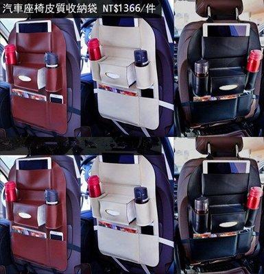 汽車用品多功能車載儲物置物袋