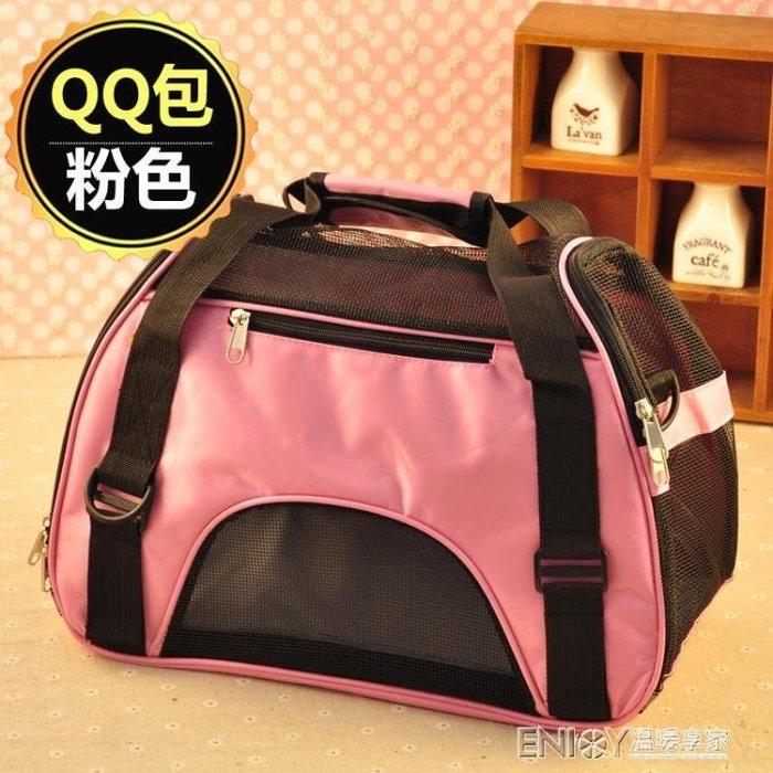 狗狗背包外出包寵物包外出便攜包狗包貓箱旅行包狗箱外出攜帶提包 尚美優品