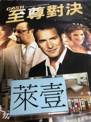 萊壹@53824 DVD 尚雷諾【至尊對決】全賣場台灣地區正版片