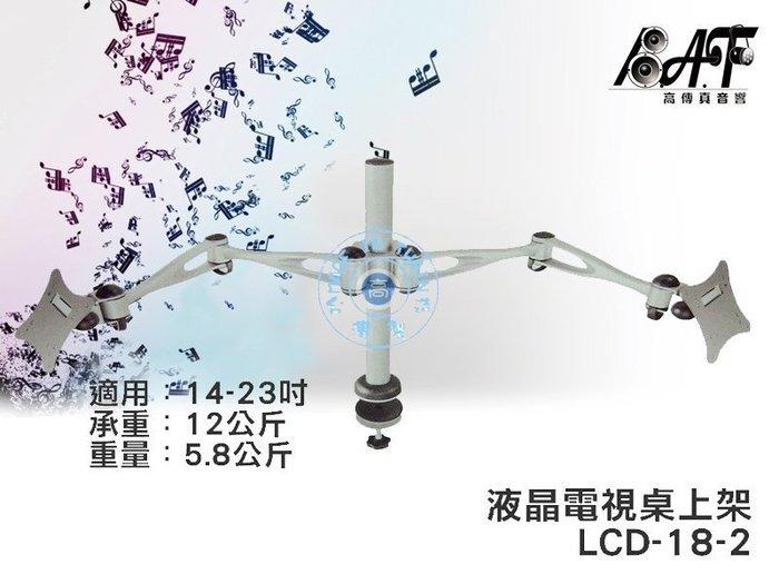 高傳真音響【 LCD-18-2】桌上型液晶電視架 【適用】14-23吋電視 可上下俯仰