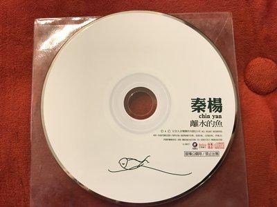 [CD試聽片]秦楊-離水的魚-裸片附外袋