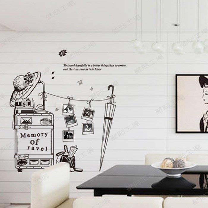 壁貼工場-可超取需裁剪 三代特大尺寸無痕壁貼  貼紙 牆貼室內佈置 行李箱 雨傘 相片貼 AY9160
