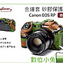 數位小兔【easyCover相機包Canon EOS RP】 ...