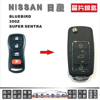 NISSAN 日產 bluebird super sentra 350Z 開鎖 不用回原廠 設定 電腦診斷