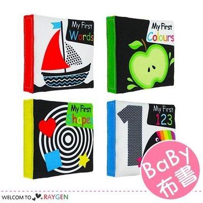八號倉庫 寶寶響紙英文黑白布書 早教玩具 4款/組【2B214M502】