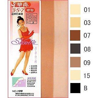 【美日愛買】台灣製 華貴 357超彈性褲襪 40元/雙 自取/超取/宅配