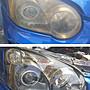 大燈快潔 Subaru 速霸陸 Impreza Legacy 原廠大燈泛黃霧化拋光翻新處理