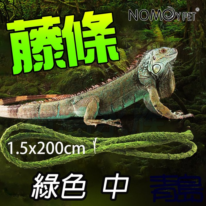 Y。。。青島水族。。。NN-02-M中國NOMO諾摩-藤條造景 藤蔓  攀爬 兩棲爬蟲 綠鬣蜥 變色龍 樹蛙==綠色中