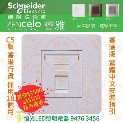 施耐德 ZENcelo 睿雅系列 凝白 E8431RJS/6 WE 單位RJ45八線6類數據插座 香港行貨 保用18個月 買滿$2500送$100超市禮券