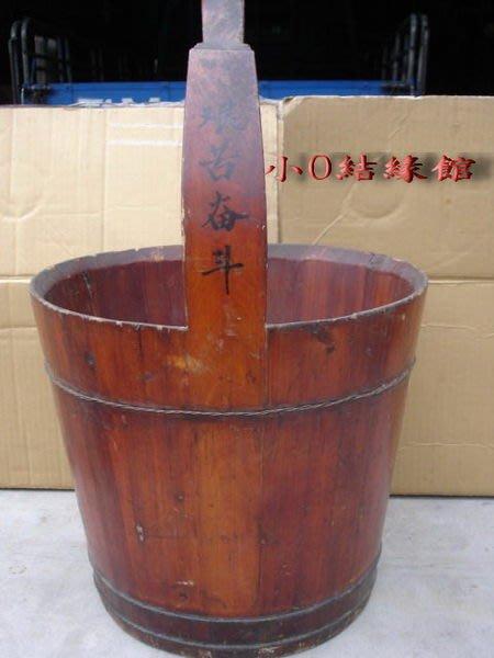 小o結緣館仿古傢俱.............水桶(老件) 42x42x60