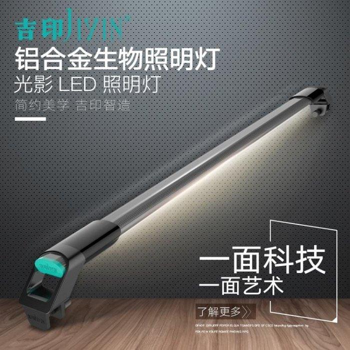 吉印魚缸燈led燈防水全光譜照明燈水族箱夾燈水草燈 草缸潛水燈XSDJ592