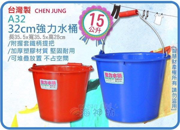 =海神坊=台灣製 32 32cm 強力水桶身 圓形手提桶 儲水桶 收納桶 分類桶 置物桶 15L 40入2700元免運