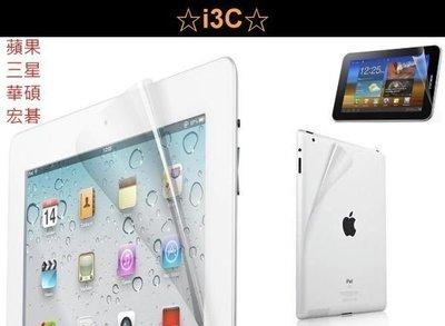 蘋果 平板 螢幕 保護貼 亮面 霧面 iPad 7 10.2吋 iPad7代 7代 A2197 A2200 A2198