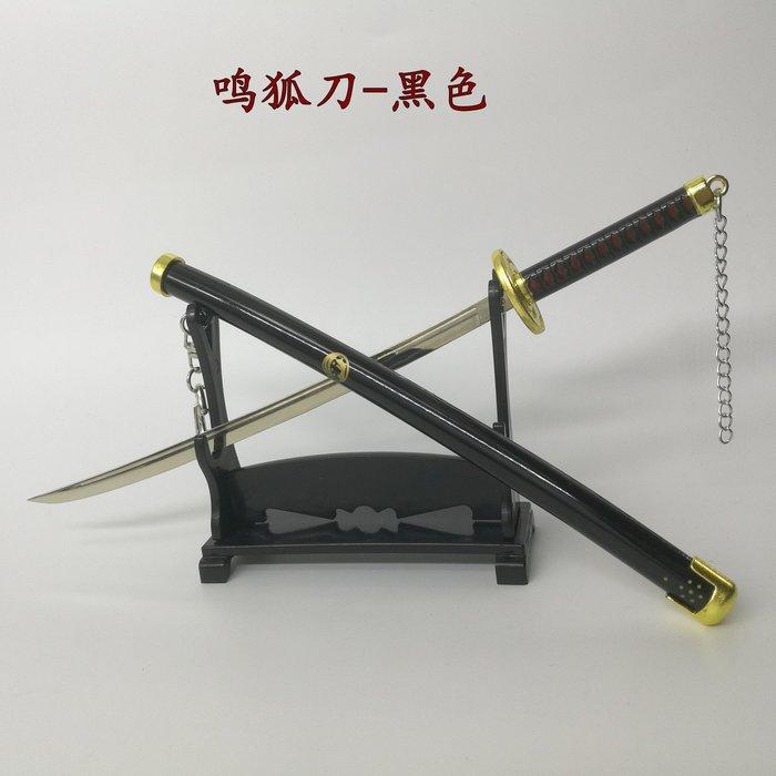 刀劍亂舞  鳴狐刀23cm(贈送刀劍架)