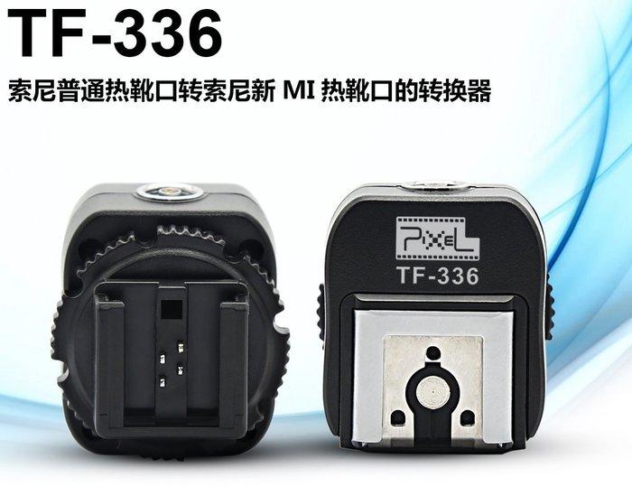 呈現攝影-品色(Pixel) TF-336 熱靴轉換器 SONY舊型(相機)轉SONY 新型閃光燈 熱靴 MI