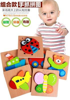 現貨 兒童立體拼圖 木質 益智 拼圖 卡通 水果 動物 交通 工具 木製 積木 寶寶幼兒園早教手抓拼板玩具