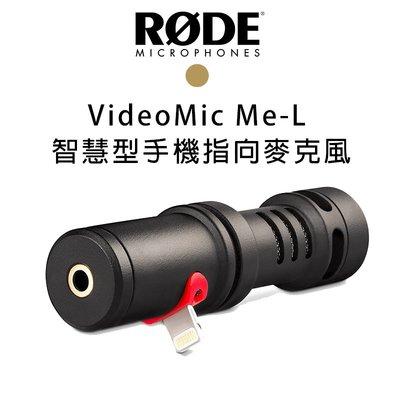 【EC數位】RODE VideoMic ME-L 手機平板專業 指向性麥克風 iPhone.iPad 用