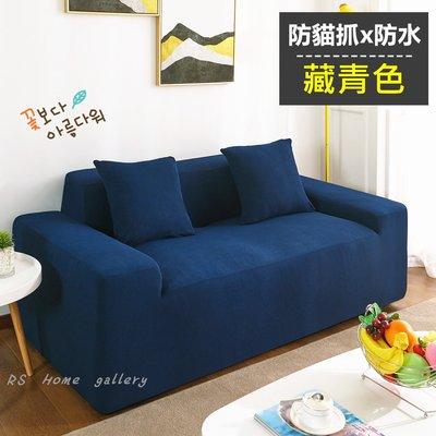 防貓抓防水沙發套10色可選【RS Home】3人彈性沙發套沙發墊沙發罩防水沙發罩[3人座]