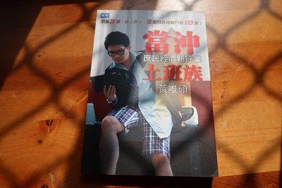 ☻解憂雜貨店☻二手書【當沖上班族 蔗民經濟新行業:黃唯碩】
