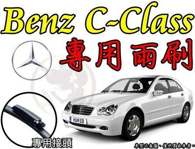 小膜女【BENZ C-CLASS 專用雨刷】C180 C200 C250 C300 C63 賓士 W204