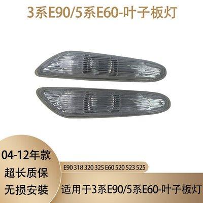 MOMO精品 寶馬3系E90葉子板燈5系E60轉向燈318轉彎燈320邊燈520側燈523燈殼