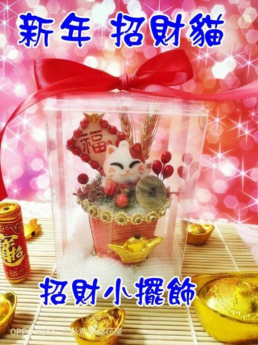 新年 招財貓 乾燥花  新年開運小物 開運盆栽 年 手作  朵希幸福烘焙