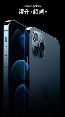 [全新現貨] iPhone 12 Pro Max 256GB 太平洋藍 美版空機 限量一台
