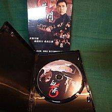 【愛悅二手書坊 DVD-04】葉問 2